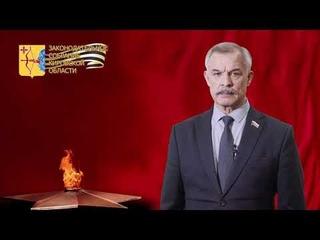 Поздравление с Днём Победы от вице-спикера ОЗС Германа Гончарова.