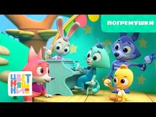 Цветняшки — Погремушки — Серия 9 — развивающий мультик для малышей