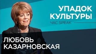 Любовь Казарновская: «Если так дальше пойдет, я выйду на митинг в защиту мировой культуры»