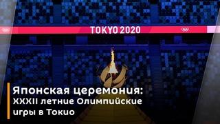 Японская церемония: XXXII летние Олимпийские игры в Токио