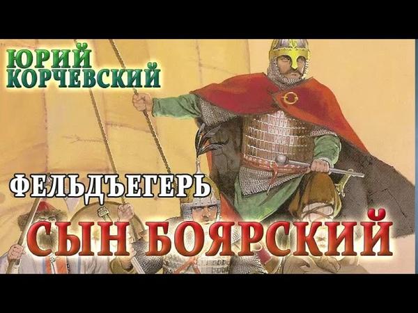 Ю КОРЧЕВСКИЙ ФЕЛЬДЪЕГЕРЬ СЫН БОЯРСКИЙ ГЛАВЫ 04 06