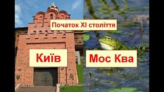 Порівняння Києва та Москви у 10-16 століттях