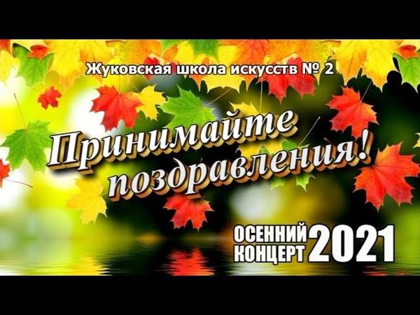 Принимайте поздравления Осенний концерт 2021