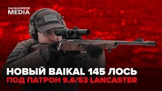НОВИНКА! BAIKAL 145 ЛОСЬ ПОД ПАТРОН 9,6/53LANCASTER
