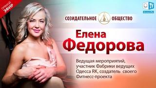 О Созидательном обществе | Елена Федорова