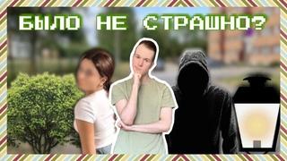 МАНЬЯК ИЗ ПАРКА: Он бежал за нами до самого дома (Личные Истории)