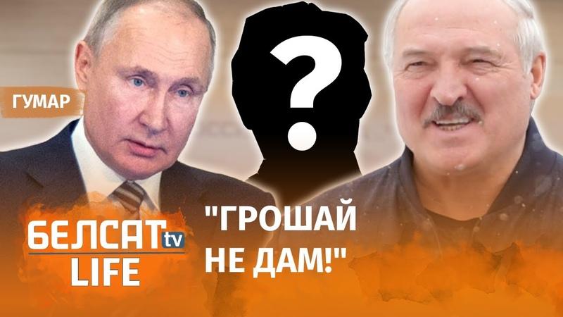 Чат Лукашэнкі Пуціна і аднаго замежнага госця Чат Лукашенко Путина и одного иностранного гостя