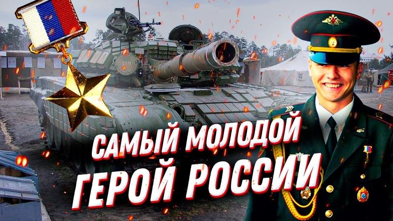 Самый молодой герой России 👊 Этот подвиг танкиста СПАС 80 МИРОТВОРЦЕВ