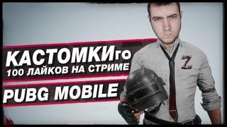 PUBG MOBILE СТРИМ (КАСТОМКИ) ⚜ КОНКУРС НА ЛУЧШЕГО ЗРИТЕЛЯ ⚜ #mobile #мобайл #pubg #пабг #пубг