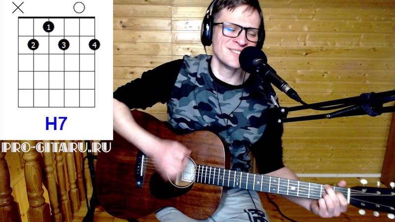 ДО СКОРОЙ ВСТРЕЧИ под гитару 🎸 ЗВЕРИ акустика COVER