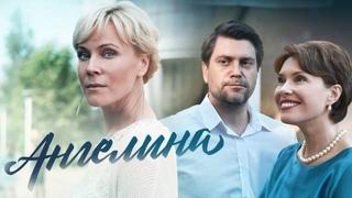 "🔴LIVE! СМОТРИМ Сериал ""Ангелина"" - 1-8 СЕРИИ. Мелодрама (2018)"