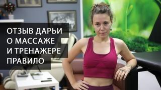 """Мнение девушки о массаже и тренажере Правило в Студии """"Равновесие"""""""