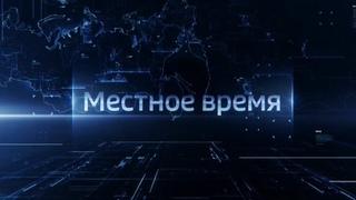 """Выпуск программы """"Вести-Ульяновск"""" -  -"""