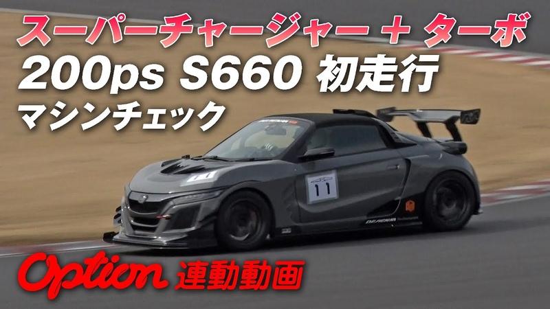化け物 マシン 200ps ツインチャージャー S660 シェイクダウン 新作