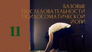 Медленная йога - разомните тело и расслабьте ум. Улучшить состояние позвоночника сидя на стуле 11