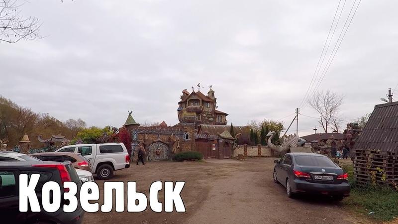 Путешествие по России город Козельск Калужская область drongogo