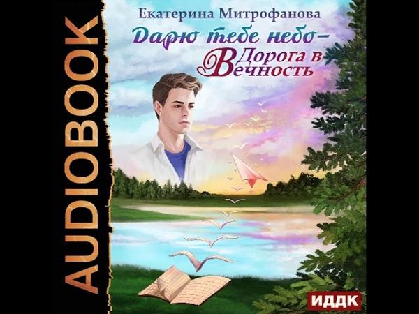 2002059 Аудиокнига Митрофанова Екатерина Дарю тебе небо Дорога в Вечность