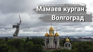 Мамаев Курган Волгоград