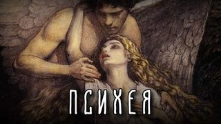 Почему любовь Психеи и Эрота была под запретом?