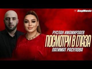 Патимат Расулова и Руслан Имамирзаев - Посмотри в глаза (Бомбовая Новинка Хит 2021)