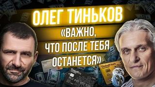 Олег Тиньков   Эксклюзивное интервью из Лондона   Бизнес, болезнь и благотворительность
