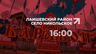 """XXIX Русский народный праздник """"Каравон-2021"""". Концерт формата фольк-фьюжн (вечерняя программа)"""