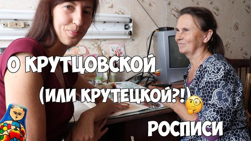 Крутцовская роспись Часть 1