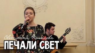 Светлана Кошелева - Печали свет