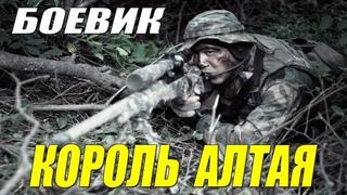 Снайперский боевик! * КОРОЛЬ АЛТАЯ - Русские боевики новинки смотреть онлайн