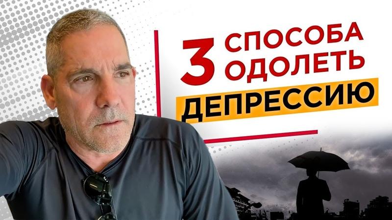 3 Способа Борьбы с Депрессией и Страхом Грант Кардон