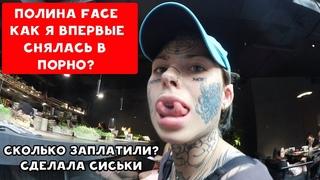 ПОЛИНА FACE (ФЕЙС) - POLINA ICE | КАК Я ВПЕРВЫЕ СНЯЛАСЬ В ПОРНО? | ХИККАН №1