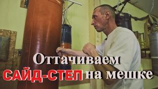 ПОСТАНОВКА САЙД-СТЕПА НА БОКСЕРСКОМ МЕШКЕ
