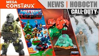 Mega Construx |  Новые наборы 2021 - Call of Duty, Masters of the Universe, HALO | Mattel