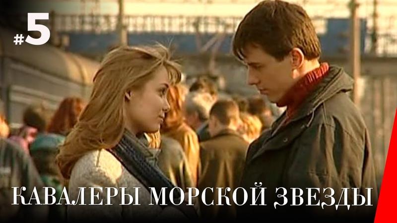 КАВАЛЕРЫ МОРСКОЙ ЗВЕЗДЫ 5 серия 2003 драма
