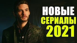 НОВЫЕ СЕРИАЛЫ 2021, КОТОРЫЕ УЖЕ ВЫШЛИ/ТОП СЕРИАЛОВ/НОВИНКИ СЕРИАЛОВ 2021/ЧТО ПОСМОТРЕТЬ СЕРИАЛЫ