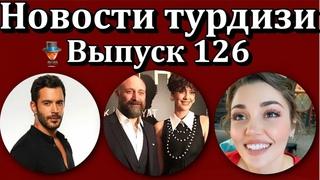 Новости турдизи. Выпуск 126