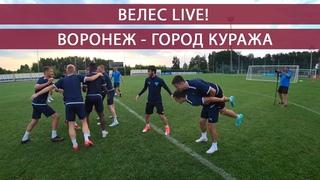 Велес Live! Новый сезон, первый выезд в Воронеж.