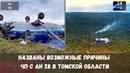 Названы возможные причины ЧП с Ан 28 в Томской области