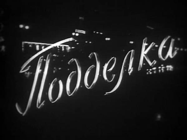 Подделка Чехословакия 1957 детектив советский дубляж