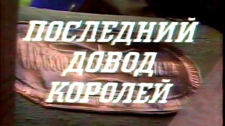 Последний довод королей 1983