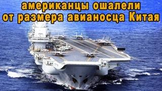 Американцы измерили новейший китайский авианосец Type 003 и адмиралы НАТО забились в истерике
