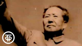 Маоизм - трагедия Китая. Фильм разоблачает политику Мао Цзэдуна (1978)