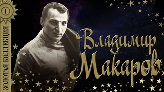 Владимир Макаров - Золотая Коллекция. Последняя электричка. Лучшие песни