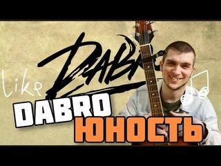 """DaBro - """"Юность"""" (кавер на гитаре)   Cover by Combin@tor. Такого кавера вы ещё не слышали!"""