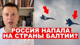 ⚡️СРОЧНО! РОССИЙСКИЕ САМОЛЕТЫ НАД БАЛТИКОЙ ПЕРЕХВАЧЕНЫ ИСТРЕБИТЕЛЯМИ НАТО!