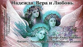 """""""НАДЕЖДА, ВЕРА И ЛЮБОВЬ"""". Три неразлучные сестрицы Надежда, Вера и Любовь."""