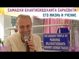 Самадхи Бхактисиддханта Сарасвати Тхакура. Его жизнь и учение.