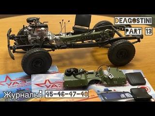 Deagostini УАЗ 469. Сборка внедорожник ДеАгостини / DeAgostini| журналы 45, 46, 47, 48