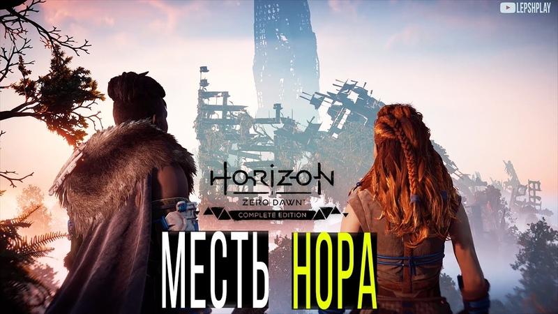 Horizon Zero Dawn Месть Нора проберитесь к огнежару выстрелить и выжить Прохождение на русском