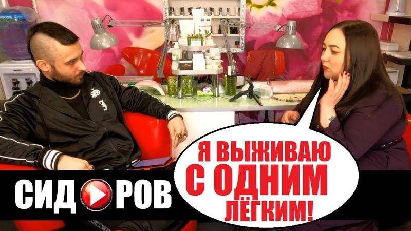 СИДОРОВ Интервью с владелицей салонов красоты Как кидают в России Как выжить с одним лёгким